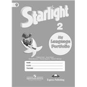 starlight     2 кл. portfolio