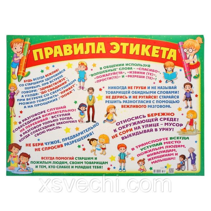 """Плакат """"Правила этикета!"""", 49х69 см"""