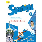 starlight     8 кл. student's book - учебник