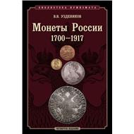 Уздеников В.В. Монеты России 1700-1917