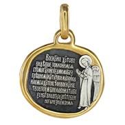 """788 Подвеска """"Ангел с молитвой """"Воскресение"""", серебро 925° с позолотой"""