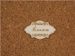 Шильдик картонный Блокнот 3