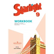 starlight 9 кл. workbook - рабочая тетрадь