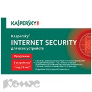 Программное обеспечение Kaspersky Internet Security 3ПК-1г/KL1941ROCFR/к.продл