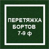 Перетяжка бортов 7-9 ф, интернет-магазин товаров для бильярда Play-billiard.ru