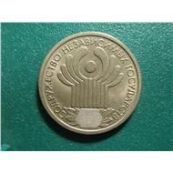 1 рубль СНГ 2001 СПМД