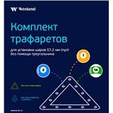 Комплект трафаретов для установки шаров 57,2мм (пул), интернет-магазин товаров для бильярда Play-billiard.ru