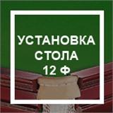 Установка стола 12 ф, интернет-магазин товаров для бильярда Play-billiard.ru