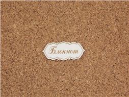 Шильдик картонный Блокнот 1
