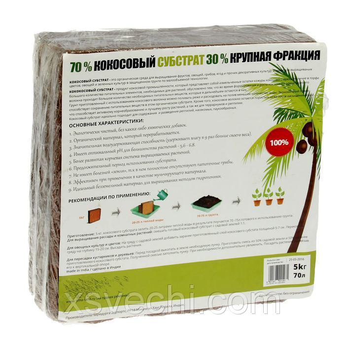 Грунт кокосовый Ideal (70%), блок, 70 л, 5 кг.