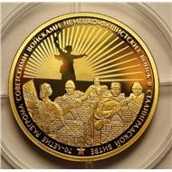 "100 рублей 2013 г. ""Сталинградская битва"""