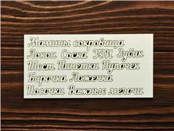 Набор надписей Мамины сокровища 1