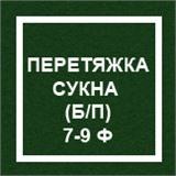 Перетяжка сукна (без профилактики) 7-9 ф, интернет-магазин товаров для бильярда Play-billiard.ru