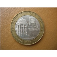 10 рублей 2002 Кострома