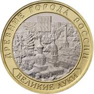 10 рублей 2016 Великие Луки, Псковская область