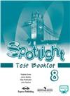 spotlight 8 кл. tests