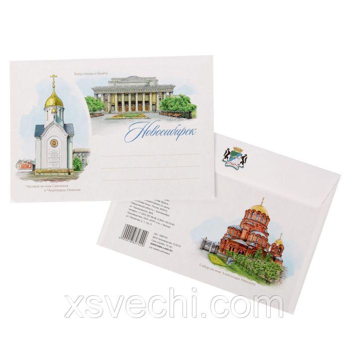 """Конверт почтовый С6 """"Новосибирск"""", с клеевым слоем"""