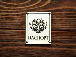 """Шильдик Паспорт """"Тигр"""""""