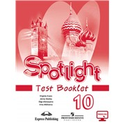spotlight 10 кл. test