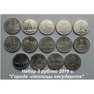 5 рублей 2016г Города-Столицы набор 14 монет UNC