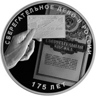 3 рубля 175-летие сберегательного дела в России