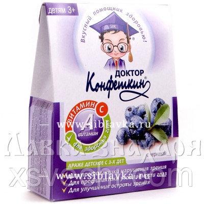 Драже детское «Доктор Конфеткин» с черникой и витамином А