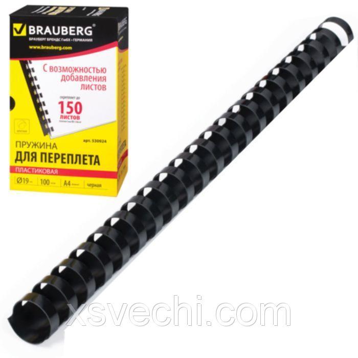 Пружины пластиковые для переплета 100 штук, 19мм (для сшивания 121-150 листов), черные