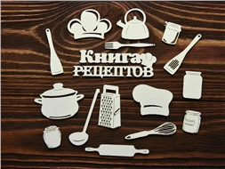 Набор Кулинария
