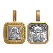 """Образок малый """"Вадим"""", серебро 925° с позолотой, вес 2,80 гр."""