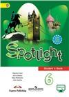 spotlight 6 кл. student's book - учебник