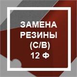 Замена резины (с заменой валика) 12 ф, интернет-магазин товаров для бильярда Play-billiard.ru
