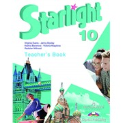 starlight10 кл. teacher's book - книга для учителя