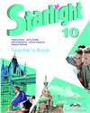 starlight   10 кл. teacher's book - книга для учителя