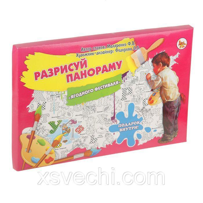 """Раскраска - плакат """"Ягодный фестиваль"""", в коробке"""