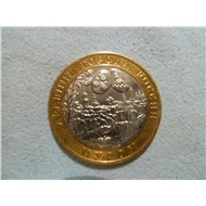 10 рублей 2003 СПМД - Муром