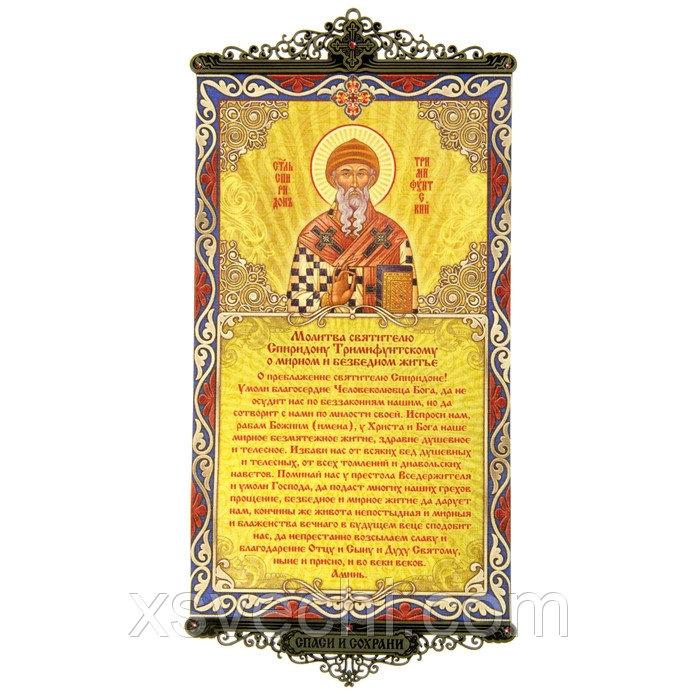 """Икона с молитвой на подвесах """"Молитва Спиридону Тримифунтскому о мирном и безбедном житье"""""""