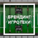 Брендирование, интернет-магазин товаров для бильярда Play-billiard.ru