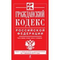 Книга Гражданский кодекс РФ. Части 1,2,3,4. Все кодексы