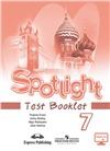 spotlight 7 кл. tests