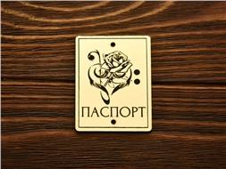 """Шильдик Паспорт """"Роза"""""""