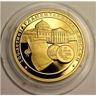 200 рублей Парламентаризм 2006 золото