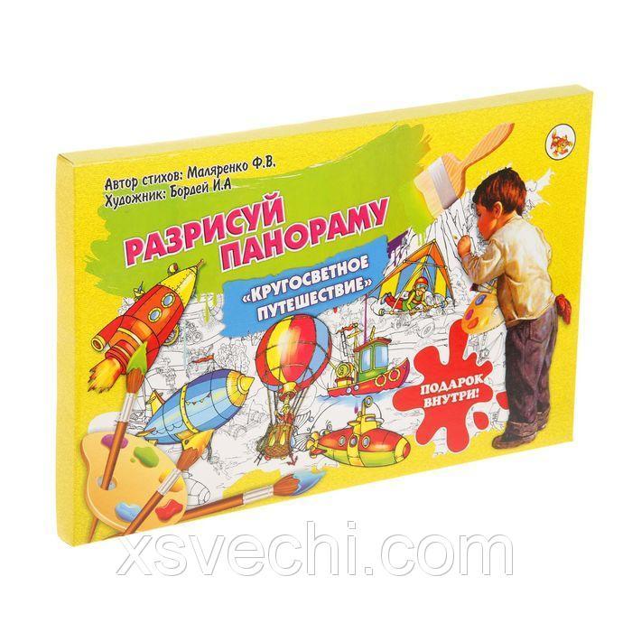"""Раскраска - плакат   """"Кругосветное путешествие"""" (в коробке) РП-0820"""