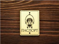 """Шильдик Паспорт """"Волк"""""""