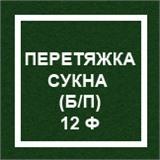 Перетяжка сукна (без профилактики) 12 ф, интернет-магазин товаров для бильярда Play-billiard.ru
