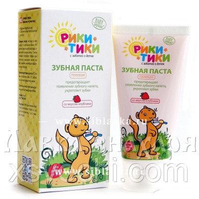 Зубная паста «Рики Тики» для детей со вкусом клубники