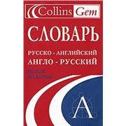 Collins Gem. Русско-английский, англо-русский словарь. (~40000 слов)
