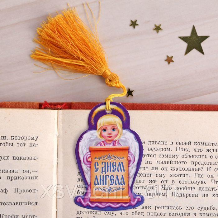 "Закладка ""С Днем Ангела"", 4 х 6,3 см"