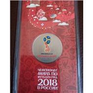 Чемпионат мира по футболу FIFA 2018 в России (в специальном исполнении)