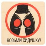 Табличка Банные Штучки Возьми сидушку, береза 20х20 см 32300