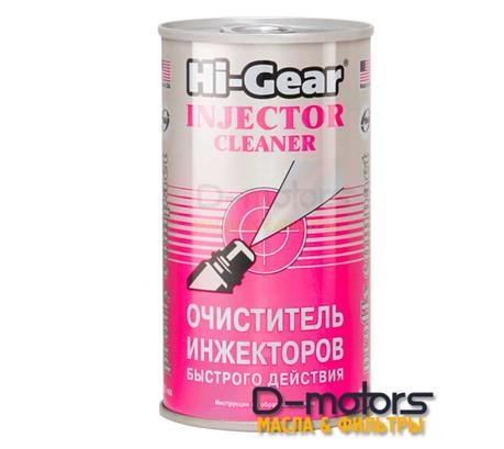 Очиститель инжекторов HI-GEAR injection cleaner (Proffy Compact)  (295 мл)